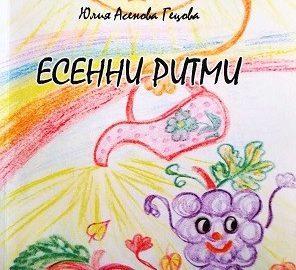 """Юлия Гецова представя книгата си """"Есенни ритми"""" в РБ """"Л. Каравелов"""" - Русе"""