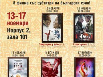 Седмица на китайското кино ще се състои в Русенския университет от 13 до 17 ноември