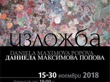Утре ще бъде открита посмъртна изложба и представена монография на русенската художничка Даниела Максимова