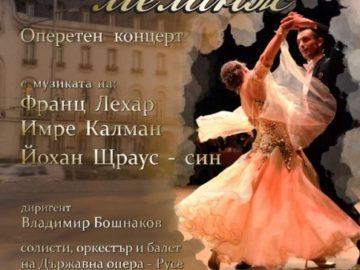 """Държавна опера - Русе представя """"Виенски меланж"""""""