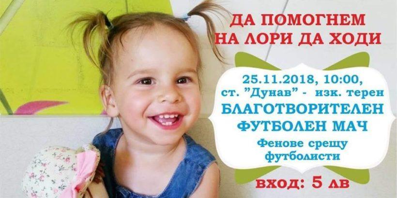 """Урни събират дарения за 2-годишната Лори по време на """"Дунав"""" - ЦСКА"""