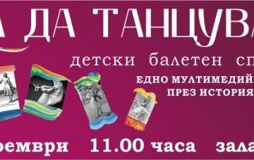 """Държавна опера - Русе представя детския балетен спектакъл """"Ела да танцуваме"""""""