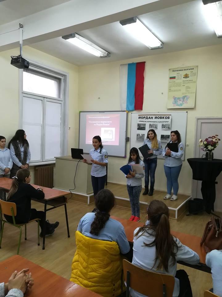 """Читателска конференция в СУ """"Йордан Йовков"""" - Русе"""