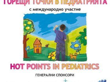 """XIV русенска педиатрична конференция """"Горещи точки в Педиатрията"""" ще се проведе на 9 и 10 ноември"""