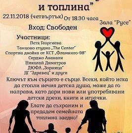 """На 22 ноември ще се състои благотворителен концерт """"Семейството - уют и топлина"""""""