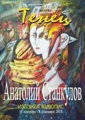 """На 16 ноември в Художествена галерия – Русе ще се открие изложбата """"Тенец"""" на Анатолий Станкулов"""