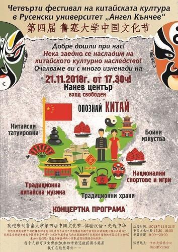 Четвъртият фестивал на китайската култура ще се състои на 21 ноември в Канев център