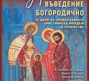 В Русе ще се проведе станалият традиционен за града концерт, посветен на Въведение Богородично – Ден на православната християнска младеж и семейство