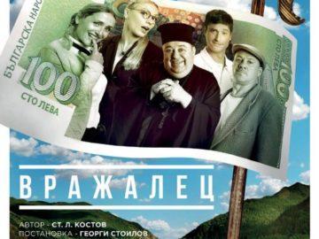 """Пиесата """"Вражалец"""" ще бъде представена на 17 декември в Канев център"""