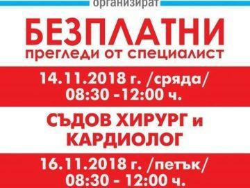 """Безплатни прегледи организират на 14 и 16 ноември лечебни заведения """"Медика"""" и Община Две могили"""