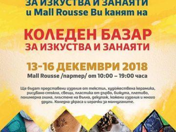 Коледен базар за изкуства и занаяти в Mall Rousse 13 – 16 декември