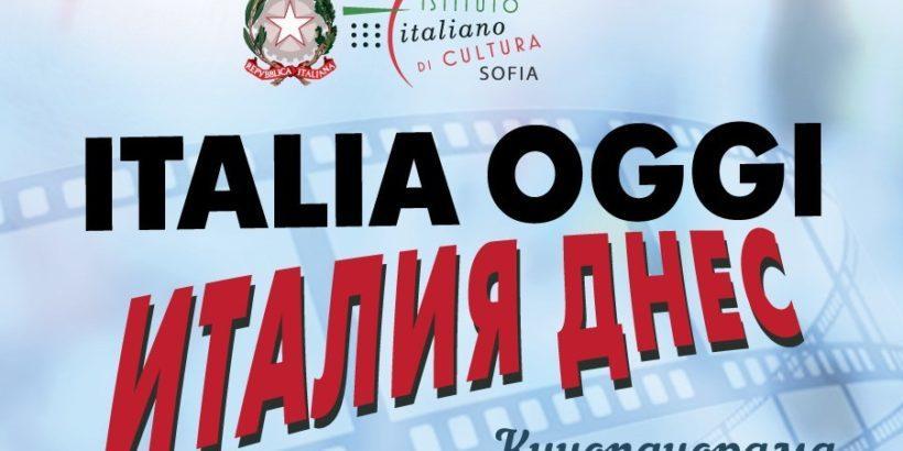 Лого_Италия_днес