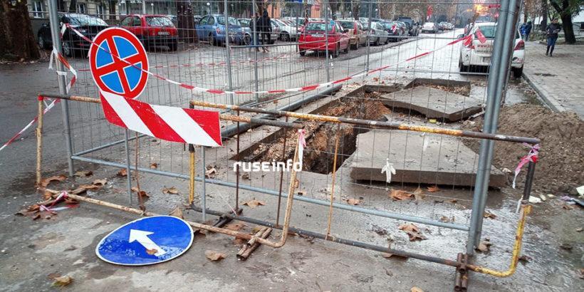 ремонт улица русе дупка смяна на тръби