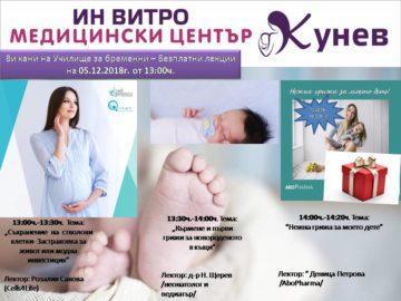 училище за бременни клиника кунев