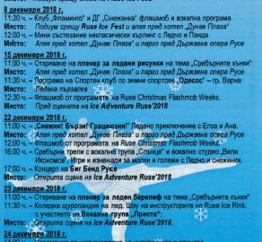 """""""Сребърните кънки"""" е темата на тазгодишния леден фестивал в Русе"""