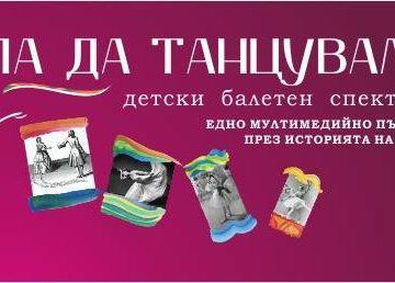 Детски балетен спектакъл предлага днес Държавна опера - Русе
