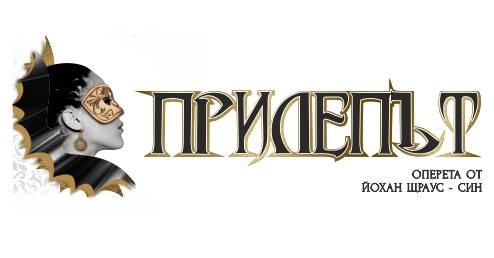 """Държавна опера - Русе представя """"Прилепът"""" на 29 декември"""
