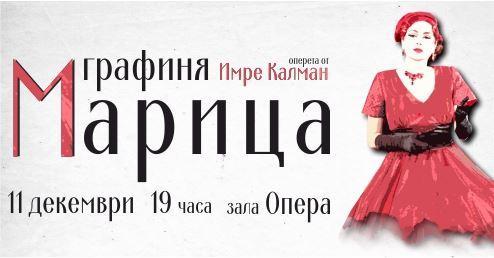 """Оперетата от Имре Калман """"Графиня Марица"""" ще види русенската публика на 11 декември"""
