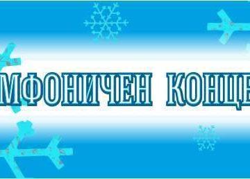 В събота ще се състои концерт на Русенската филхармония