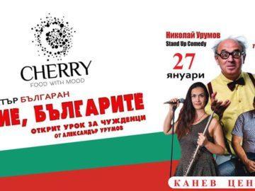 """На 27 януари ще бъде представен моноспектакълът """"Ние, българите. Открит урок за чужденци"""""""