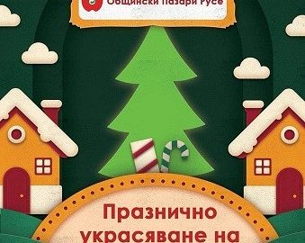 """""""Общински пазари"""" ЕООД - Русе кани всички русенци на празнично украсяване на Коледната си елха"""