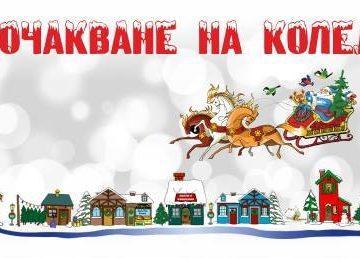 """Детският спектакъл от Иглика Пеева """"В очакване на Дядо Коледа"""" ще бъде представен на 10 декември"""