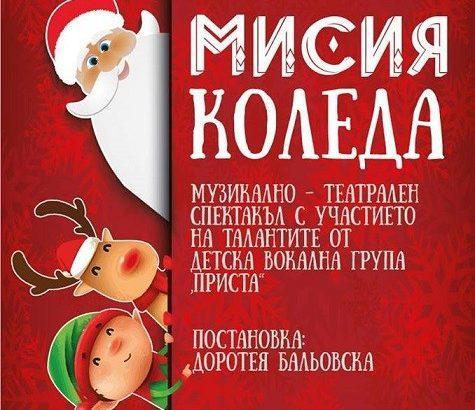 """Специален спектакъл """"Мисия Коледа"""" ще представи в петък Общински младежки дом - Русе"""