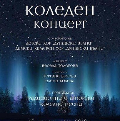 """Детски и дамски камерен хор """"Дунавски вълни"""" ще изнесат концерт в събота"""