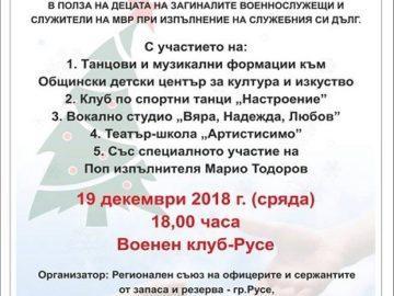 """Благотворителен концерт """"Деца помагат на деца"""" ще се състои на 19 декември"""