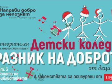 Детски коледен празник на доброто ще се състои в Мол Русе