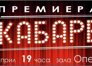 """Премиерата на """"Кабаре"""" ще бъде на 6 април"""
