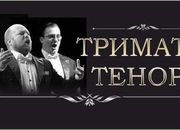 """""""Тримата тенори"""" на русенска сцена"""