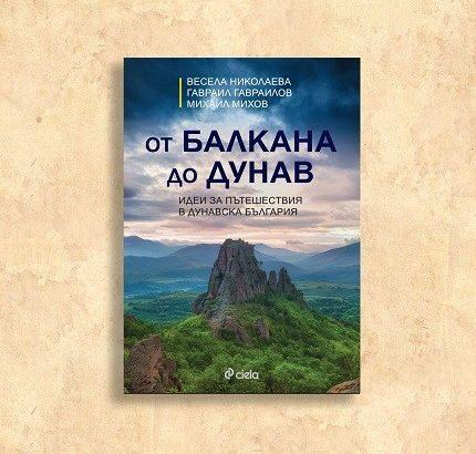 """Национална премиера на книгата """"От Балкана до Дунав"""" ще се състои в Русе на 20 декември"""