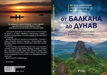 """Трима автори представят новата книга """"От Балкана до Дунав"""" на 20 декември"""