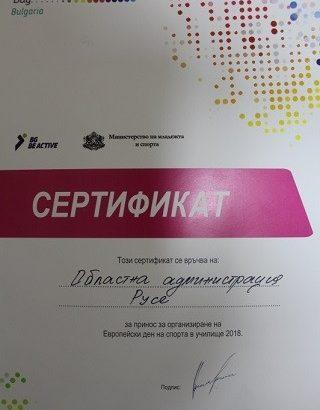 Областна администрация Русе получи сертификат за принос при организирането на Европейския ден на спорта в училище 2018 г.