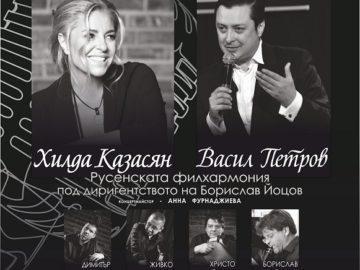 Хилда Казасян и Русенска филхармония със съвместно национално турне