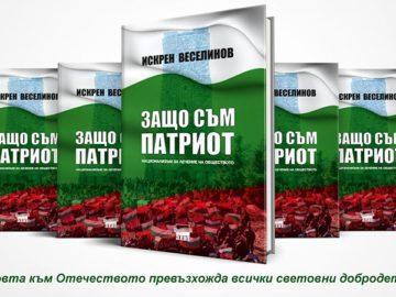 Измеренията на патриотизма – в новата книга на Искрен Веселинов