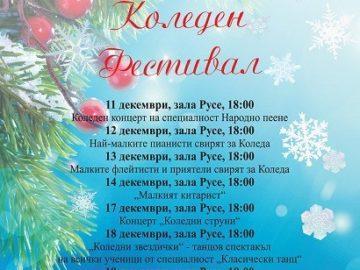 """Коледно - Новогодишен фестивал започва от 11 декември в НУИ """"Проф. В. Стоянов"""""""