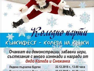 Дядо Коледа и Снежанка в Русе за кънкифест