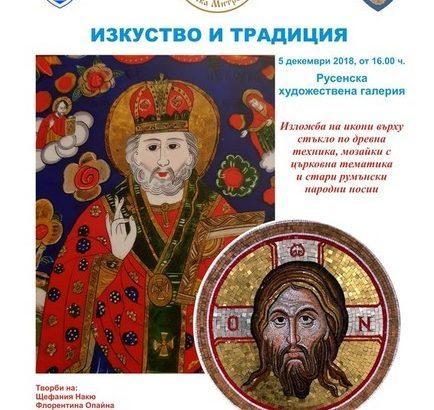 Изложба на мозаечни икони от румънски иконографи гостува в РХГ от утре