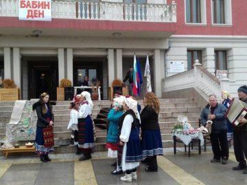 Бабинден честваха днес в Община Бяла