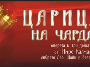 """Държавна опера - Русе представя тази вечер """"Царицата на чардаша"""""""