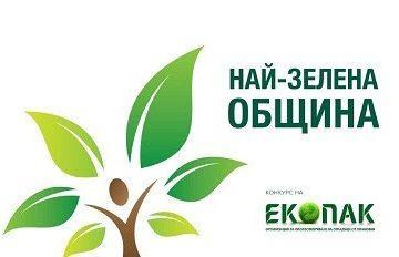 най-зелена община лого