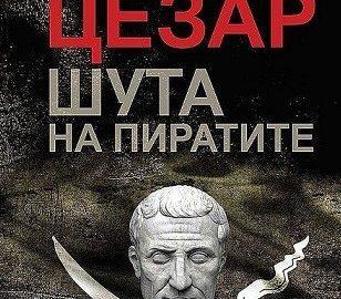 "Нови книги: ""Цезар, шута на пиратите"" от Думитру Раду Попеску"