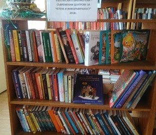 Читалищата в Ценово и Караманово спечелиха проекти за нови книги