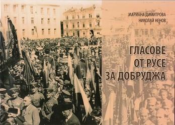 """""""Гласове от Русе за Добруджа"""" е новото издание на Регионален исторически музей - Русе"""