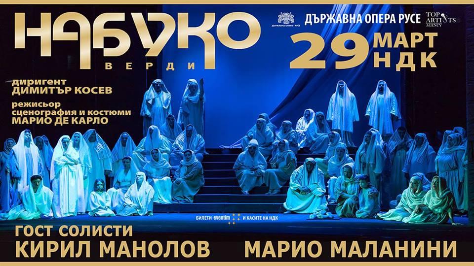 """Държавна опера - Русе гостува с """"Набуко"""" в НДК"""