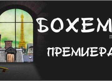 """Премиерата на """"Бохеми"""" подготвя Държавна опера - Русе"""