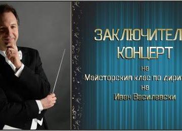 Заключителен концерт на участниците в Майсторския клас по дирижиране на Иван Василевски ще се състои на 17 януари