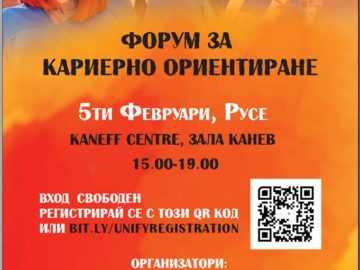 Форум за кариерно ориентиране ще се състои на 5 февруари в Канев център